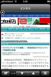 app_news_bizmakoto_6.jpg