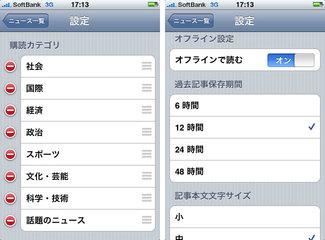 app_news_gnreader_3.jpg
