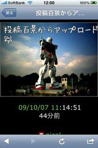 app_photo_tokohyakkei_8.jpg