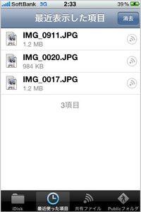 app_prod_idisk_5.jpg