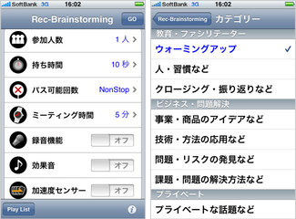 app_prod_recbraing_2.jpg