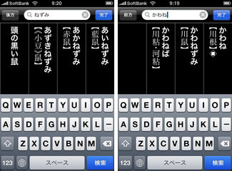 app_ref_daijirin_6.jpg