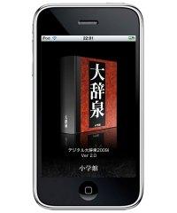 デジタル大辞泉2009i