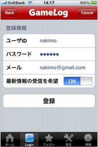 app_sns_gamelog_3.jpg