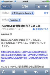 app_sns_gamelog_4.jpg