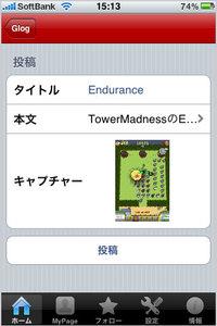 app_sns_gamelog_9.jpg