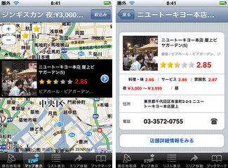 app_tablelog_3.jpg