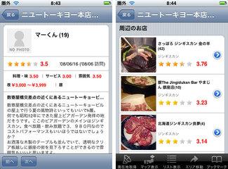 app_tablelog_4.jpg
