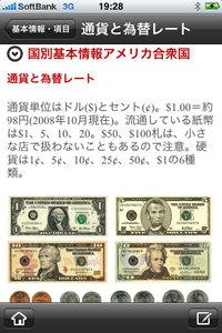 app_travel_arukikata_4.jpg