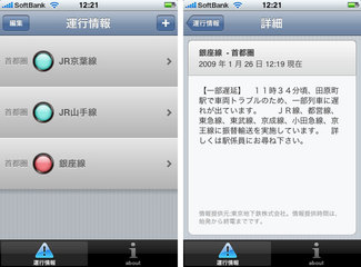 app_travel_ekitan_2.jpg