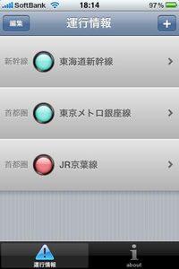 app_travel_ekitanunkou_4.jpg