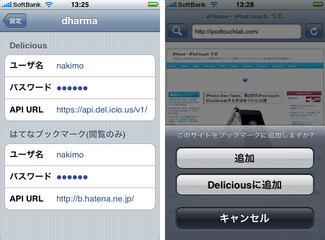app_util_dharma_2.jpg