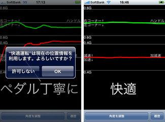 app_util_kaiteki_1.jpg