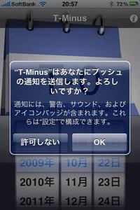 app_util_tminus_1.jpg