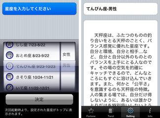 app_util_unsei_1.jpg