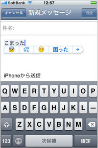 emoji_hennkan_2.jpg