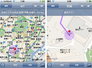 google_map_route_3.jpg