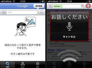 google_mobile_app_voice_2.jpg