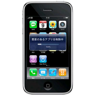 iphone3g_remote_delete.jpg