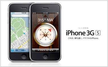 iphone3gs_million.jpg