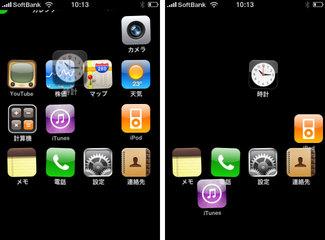iphone_glitch_221_2.jpg