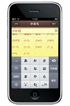 iphone_kaomoji.jpg