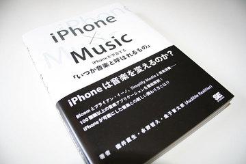 iphone_music_0.jpg