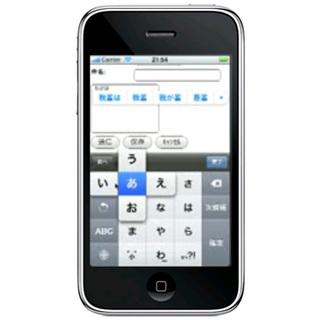 iphone_new_input.jpg