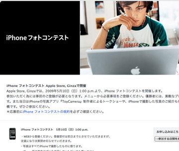 iphone_photo_contest.jpg
