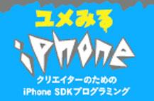 yumemiru_event_2.jpg