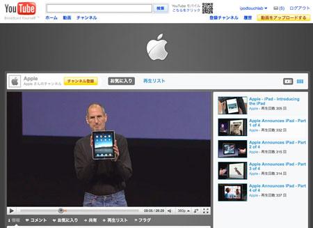 apple_youtube_1.jpg