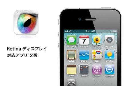 retina_reagy_apps_00.jpg