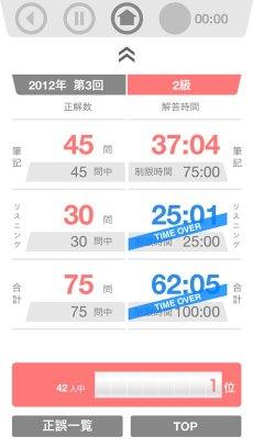 app_edu_eiken_kakomon_9.jpg