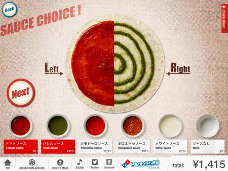 app_life_wonderful_pizza_7.jpg