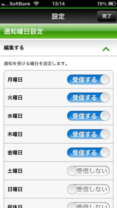 app_navi_jreast_unkou_push_6.jpg