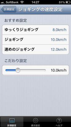 app_navi_kyorisoku_6.jpg