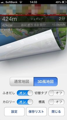 app_navi_kyorisoku_7.jpg