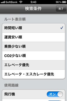 app_navi_navitime_transit_11.jpg