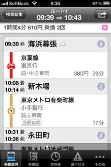app_navi_navitime_transit_6.jpg