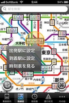 app_navi_navitime_transit_8.jpg