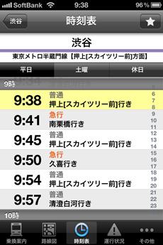 app_navi_navitime_transit_9.jpg