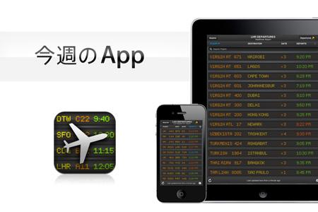 app_of_the_week_flightboard_0.jpg