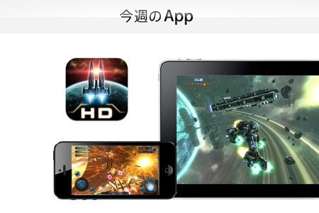 app_of_the_week_galaxy_on_fire2hd_0.jpg