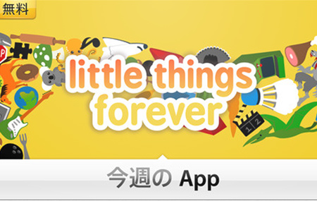 app_of_the_week_little_things_forever_0.jpg