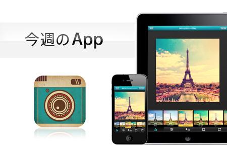 app_of_the_week_vintique.jpg