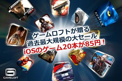 app_sale_2011-11-22.jpg