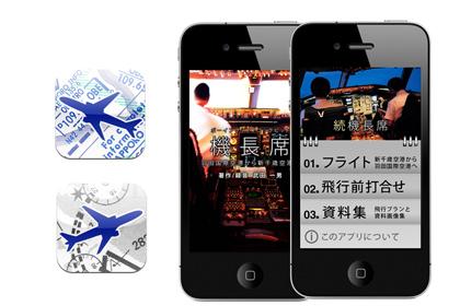 app_sale_2012_10_18.jpg