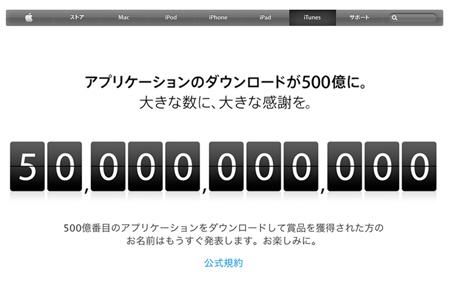 app_store_reached_500bil_0.jpg