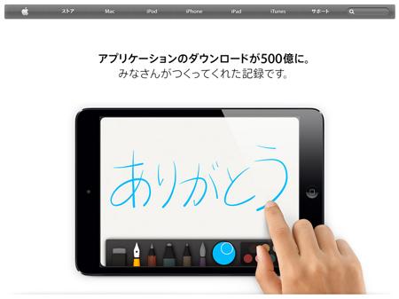 app_store_reached_500bil_1.jpg