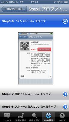 app_util_softbank_wifi_spot_6.jpg